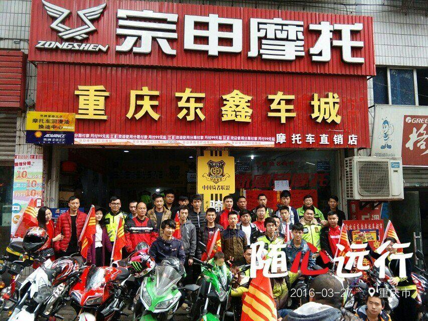 重庆东鑫摩托车城(加微信送现金)